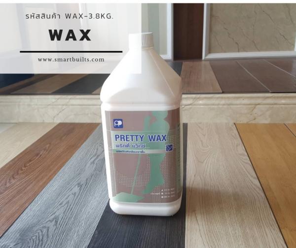 ผลิตภัณฑ์เคลือบเงาพื้น พริทตี้ แว็กซ์ / PRETTY WAX